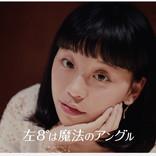 """【動画】女子の合コンテクを大胆暴露! メグミルクのウェブCMが赤裸々すぎて男どもの """"幻想"""" を打ち砕く!!"""