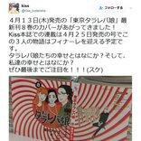 次号で最終回! 東村アキ子「東京タラレバ娘」最新刊8巻が本日発売