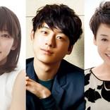 長瀬智也、『ごめん、愛してる』で日曜劇場初主演 吉岡里帆、坂口健太郎と共演