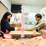 武田玲奈、父と娘の感動の実話映画で主演に抜擢!