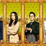 月9相葉雅紀、紳士な貴族にファン悶絶「かっこよすぎ」 中山美穂のメイド役も話題に