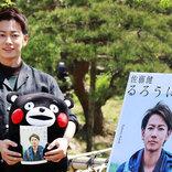 佐藤健「熊本へ足を運ぶきっかけになれば」復興支援本「るろうにほん 熊本へ」発売記者会見