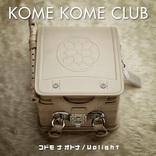 米米CLUB、ドラマ主題歌の新曲がデジタル配信リリース決定!&最新ビジュアルも公開!