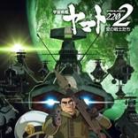 『宇宙戦艦ヤマト2202』第ニ章 発進篇、キービジュアル&場面写真解禁!