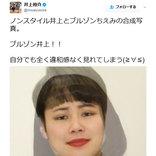 「ブルゾン井上!!」 ノンスタイル井上裕介さんとブルゾンちえみさんの合成写真が話題に