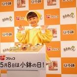 フジッコが5月8日を「小鉢の日」に制定。2代目ふじっ子ちゃん、元倉あかりちゃんが天使笑顔でPR!