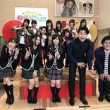 SKE48冠新番組スタート 初回からメンバーを緊急招集