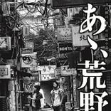 菅田将暉×ヤン・イクチュンW主演、映画『あゝ、荒野』ビジュアル解禁! 10月に2部作で公開