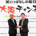 関西放送局の番組を全国どこでも見放題! 映像配信サービス『大阪チャンネル』がスタート