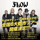 FLOW、新ミニアルバムに『NARUTO –ナルト-』声優陣ら豪華ゲストがコーラス参加!