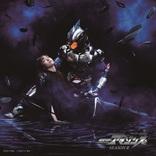 仮面ライダーアマゾンズ シーズン2、小林太郎が歌唱する主題歌シングル発売決定