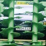 産業用肥料散布機 vs ボルボ
