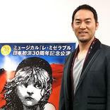 ミュージカル『レ・ミゼラブル』日本初演30周年記念公演、バルジャン役の福井晶一が大阪で意気込みを語る!