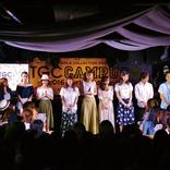 TGCプロデュースの新歓パーティー TGC CAMPUS 2017 Spring Edition