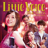 舞台『Little Voice(リトル・ヴォイス)』が全国各地の映画館でライブ・ビューイング上映