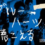THE BLUE HEARTSの名曲を気鋭のクリエイター6人が映像化