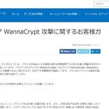 ランサムウェア『WannaCrypt』が流行中! 「疑わしい添付ファイルはクリックしない」リテラシーが大事
