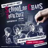 SiM、バンド史上初となる学園祭ツアーを開催 実施学校はメンバーが作文を読み選考
