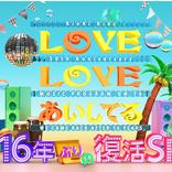 KinKi Kids「LOVE LOVE あいしてる」、懐かしのレギュラー陣の現在