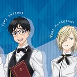 YURI on ICE CAFE『ユーリ!!! on ICE』のコラボカフェが表参道にて期間限定開催決定
