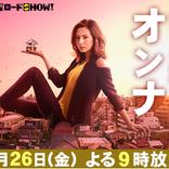 北川景子、「家売るオンナ」復活にDAIGOとラブラブ…公私共に勢いが止まらない