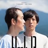 監督・斎藤工×主演・高橋一生、『blank13』2018年2月公開決定