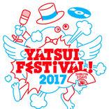 DJやついいちろう主催『YATSUI FESTIVAL! 2017』第6弾・最終!?アーティスト発表!