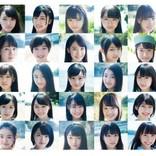 「TIF2017」にSTU48出演決定、関東初のパフォーマンスに期待