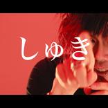 ヒステリックパニック、ダークでサイコなラブソング「ガチ恋ダークネス」MV解禁