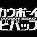 アニメ『カウボーイビバップ』、ハリウッドで実写版TVシリーズに!