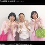 """阿佐ヶ谷姉妹の渡辺江里子、仕事増はロンハー""""開運グッズ""""のおかげ?"""