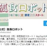 可愛すぎ!JUMP有岡・髙木・八乙女出演ドラマ「孤食ロボット」Twitterにファン歓喜!?