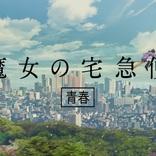 BUMP OF CHICKEN新曲「記念撮影」をカップヌードルCM シリーズに提供!