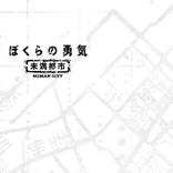 KinKi Kidsデビュー20周年記念、ドラマ『ぼくらの勇気 未満都市』がBlu-ray&DVD化