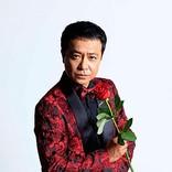 中山 秀征、50歳を記念してカバーALリリース決定