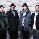 ケツメイシ、最新シングル「はじまりの予感」いろんな意味でインパクトのあるジャケット写真公開!