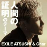 EXILE ATSUSHI、「人間の証明のテーマ」のMV公開