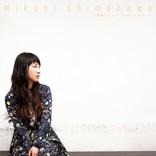 下川みくに 7年ぶりベストアルバム発売でリリイベ決定