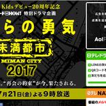 宝生舞、「ぼくらの勇気 未満都市2017」の出演キャストに復活を望む声