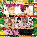 DJ KAORI&中田ヤスタカのコラボパーティー今夏も! Charisma.com/むすびズム/ブクガら出演