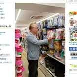 セレブのはずが… 高須克弥院長がプライベートで100円ショップに登場?