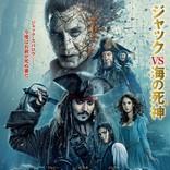 【映画ランキング】『パイレーツ』初登場V! 嵐・大野智『忍びの国』も2位発進