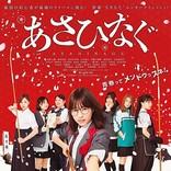 乃木坂46・西野七瀬の主演映画『あさひなぐ』の予告&ポスター解禁