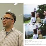 「映画は学べるか?」助監督作品50本越え!菊地健雄監督に聞く