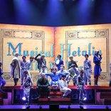ミュージカル「ヘタリア~in the new world~」大阪で開幕!長江崚行「過去作とはまた違ったヘタミュに」