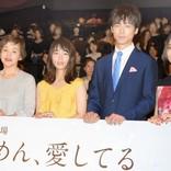 長瀬智也主演『ごめん、愛してる』第2話、新展開にファン興奮「面白くなってきた」