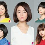 スピッツの名曲が、木村文乃主演ドラマ『伊藤くん A to E』に起用 佐々木希ら恋に悩む4人の女性のテーマソングに