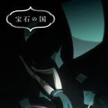 10月スタートのTVアニメ『宝石の国』キャラクタービジュアル第2弾が公開に
