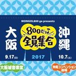 MONGOL800、主催イベント『800だョ全員集合!!』第一弾出演アーティストで赤犬、DOBERMAN、HY仲宗根泉らが発表に