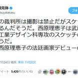 高須克弥院長「今日は西原理恵子の法廷画家デビューの日だ」 蓮舫代表などを訴えた注目の裁判が本日開廷